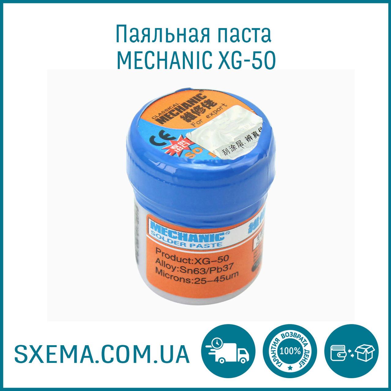 BGA паста паяльная Mechanic XG-50 оловянно-свинцовая 35грам