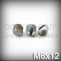 Винт М6х12 ГОСТ 1477-93 (DIN 551, ISO 4766) - гужон установочный с плоским концом