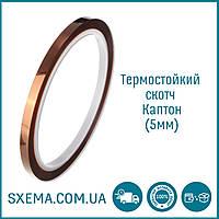 Kapton термоскотч каптоновый термостойкий 5мм (каптон)