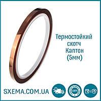 Термоскотч каптоновый термостойкий 5мм (каптон)