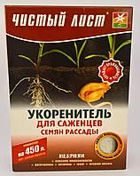 Укорінювач для саджанців, насіння, розсади Чистий лист, 300 гр./ Укоренитель для саженцев, семян, рассады.