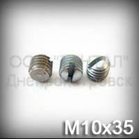 Винт М10х35 ГОСТ 1477-93 (DIN 551, ISO 4766) - гужон установочный с плоским концом