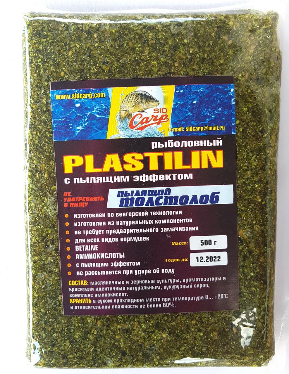 Пластилин для рыбалки Sid Carp, пылящий, Толстолоб, 500гр