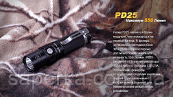 Ліхтар Fenix PD25 Cree XP-L, фото 2