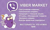 100 Одежек открывает Viber Market для постоянных покупателей