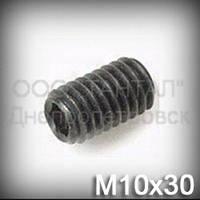 Винт М10х30 ГОСТ 11074-93 (DIN 913, ISO 4026) - гужон установочный под шестигранный ключ