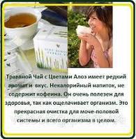 Чай из Цветов Алоэ с Травами ( для похудения )