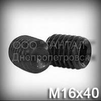 Винт М16х40 ГОСТ 28964-91 (DIN 916, ISO 4029) - гужон установочный с засверленным концом