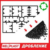 Дробление отходов производства  - литники, бракованные детали и др.