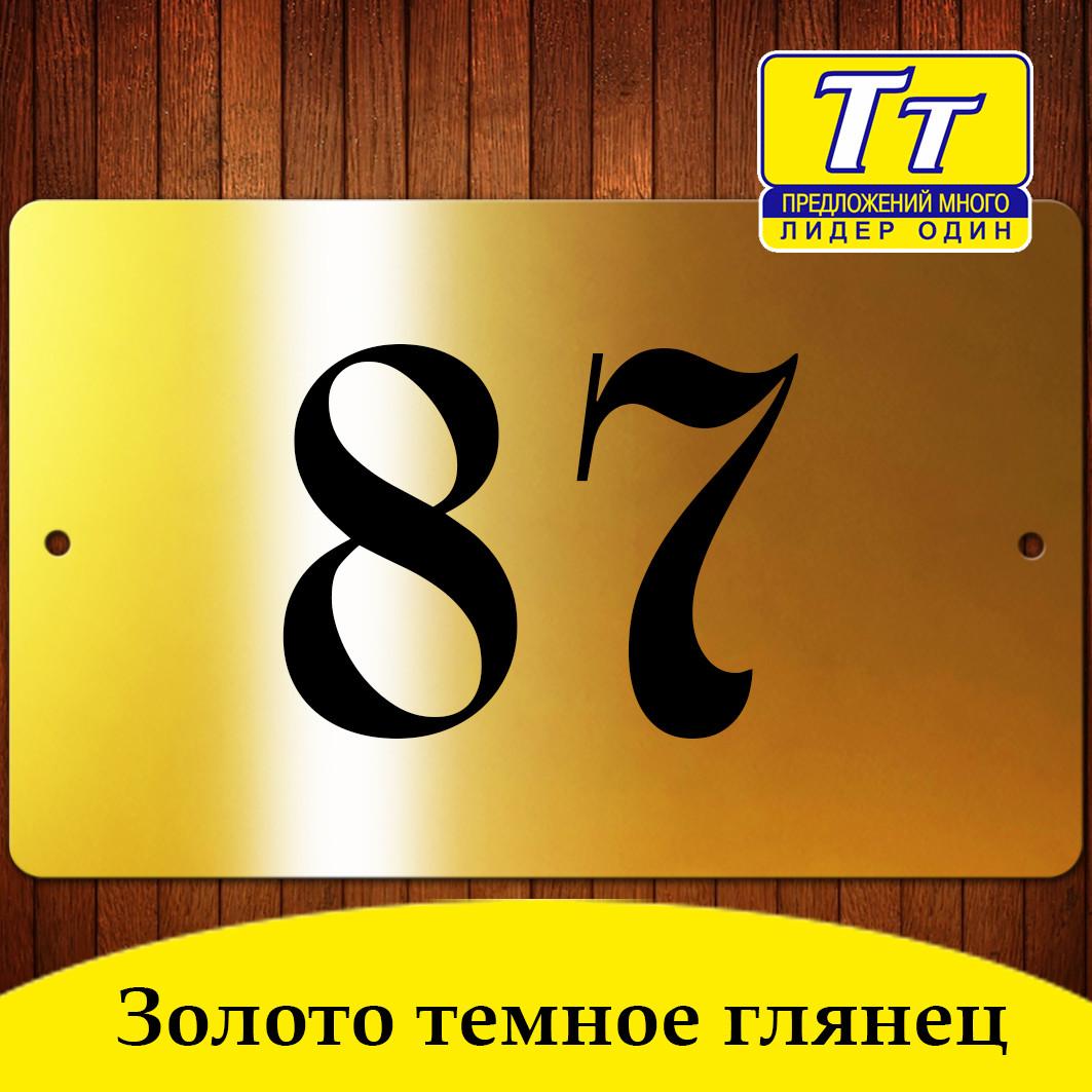 НОМЕРКИ МЕТАЛЛИЧЕСКИЕ ПОД ЗОЛОТО (ИЗГОТОВЛЕНИЕ ЗА 1 ЧАС) - ООО «Турфан-Трейд» в Киеве