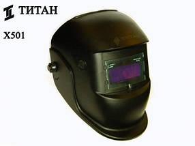 Cварочная маска хамелеон Титан X501