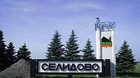 Пассажирские перевозки Донецк-Селидово-Донецк