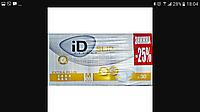 Подгузники  для взрослых ID Extra+ M №30