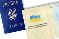 Гражданство Украины, справка о знании курсы украинского языка