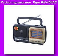 Радиоприемник Kipo KB-408AC,Радиоприемник переносной,Радио Kipo!Опт