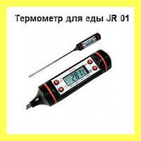 Термометр для еды JR 01!Акция