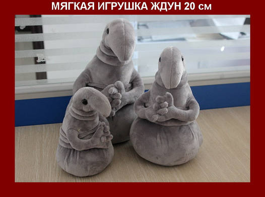 МЯГКАЯ ИГРУШКА ЖДУН СЕРЫЙ 20 СМ