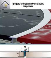 Профиль алюминиевый стыковый гибкий тавровый 13мм для плитки, серебро, золото, бронза