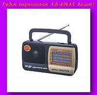 Радиоприемник Kipo KB-408AC,Радиоприемник переносной,Радио Kipo!Акция