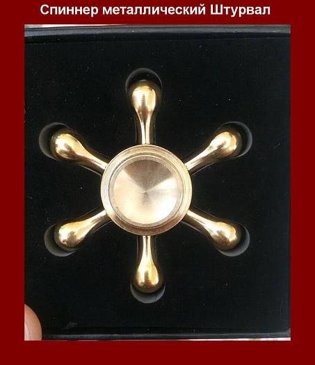 Спиннер металлический Штурвал Джека Воробья золотистый, антистрессовая игрушка Fidget Spinner