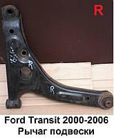 Рычаг передний правый на Ford Transit 00-06, б/у рычаги передней подвески для Форд Транзит