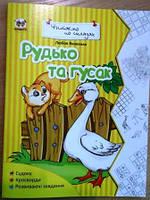 """Читаю по слогам - Рыжик и гусь """"Талант"""" (укр.)"""