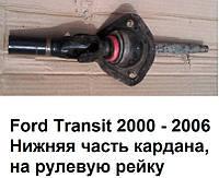 Рулевой кардан на Ford Transit 00-06, нижняя часть б/у для Форд Транзит