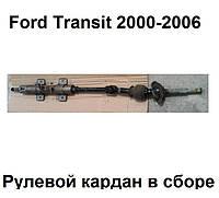 Рулевой кардан на Ford Transit 00-06, комплектный б/у для Форд Транзит