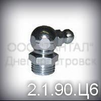 Прес-маслянка М6х1х90 кутова 90 градусів 2.1.90.ц6 по ГОСТ 19853-74, DIN 71412 тип С
