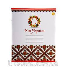 Школьная тетрадь Моя Украина 02463 36 листов линия