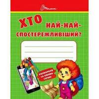 """Малышам-дошкольникам - Кто самый-самый наблюдательный """"Талант"""" (укр.)"""