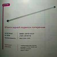 "Штанга реактивная поперечная ВАЗ 2101 ""Белмаг"""