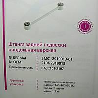 """Штанга реактивная продольная верхняя ВАЗ 2101-2107 """"Белмаг"""""""