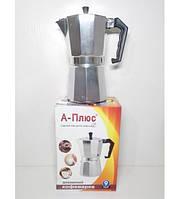 Кофеварка гейзерная А-Плюс на 9 чашки 2083