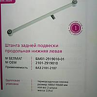 """Штанга реактивная продольная нижняя левая ВАЗ 2101-2107 """"Белмаг"""""""