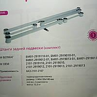 """Штанги реактивные (комплект) ВАЗ 2101-2107 """"Белмаг"""""""