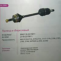 """Привод колеса левый ВАЗ 2110 в сборе /с гранатами/ """"Белмаг"""""""