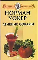 Уокер Лечение соками   (мяг)