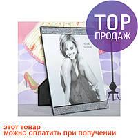 Фоторамка стекло ФР316-3 / Настольные фоторамки