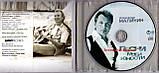 Музичний сд диск ОЛЕКСАНДР МАЛІНІН Пісні моєї юності (2013) (audio cd), фото 2