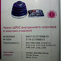 """Пыльник шруса ВАЗ 2108-2172,1117-1119 внутрен. (к-т со смазкой и хомутами) """"Белмаг"""""""