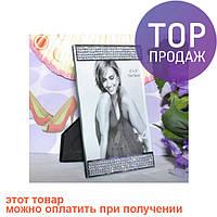 Фоторамка стекло ФР316-1 / Настольные фоторамки