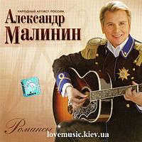 Музичний сд диск АЛЕКСАНДР МАЛИНИН Романсы (2007) (audio cd)