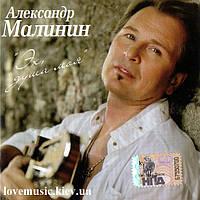 Музичний сд диск АЛЕКСАНДР МАЛИНИН Эх, душа моя (2008) (audio cd)