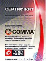 Comma - Сертификат на масла WestPort.com.ua