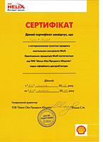 Shell - Сертификат на масла WestPort.com.ua