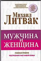 Книга Литвак Мужчина и женщина