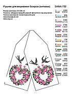 Заготовка свадебного рушника для вышивки бисером