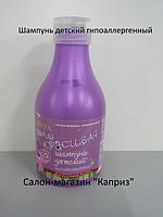 Шампунь гипоаллергенный 250мл