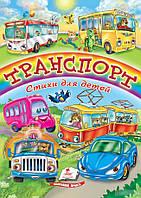 """Готовимся к школе - Транспорт. Стихи для детей """"Пегас"""" (укр.)"""
